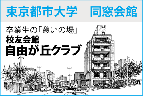 東京都市大学 校友会館・自由が丘クラブ